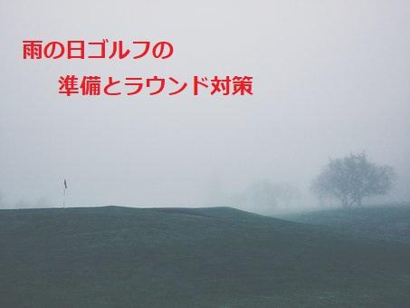 雨の日ゴルフの準備と対策
