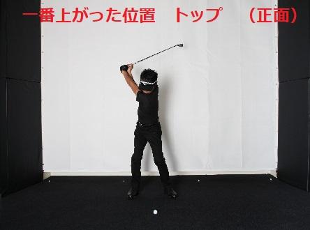 ゴルフスイング(トップ)正面
