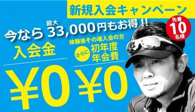 2019.11入会キャンペーン