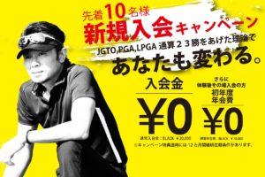 谷 将貴ゴルフアカデミー 入会キャンペーン