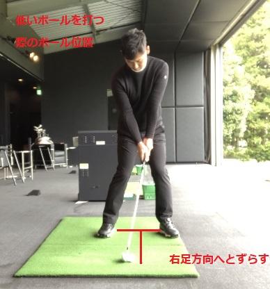 低いボールを打つ際のボール位置
