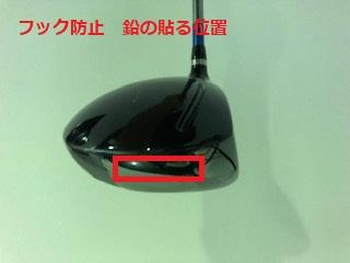 ゴルフ 鉛の貼る位置(フック防止)