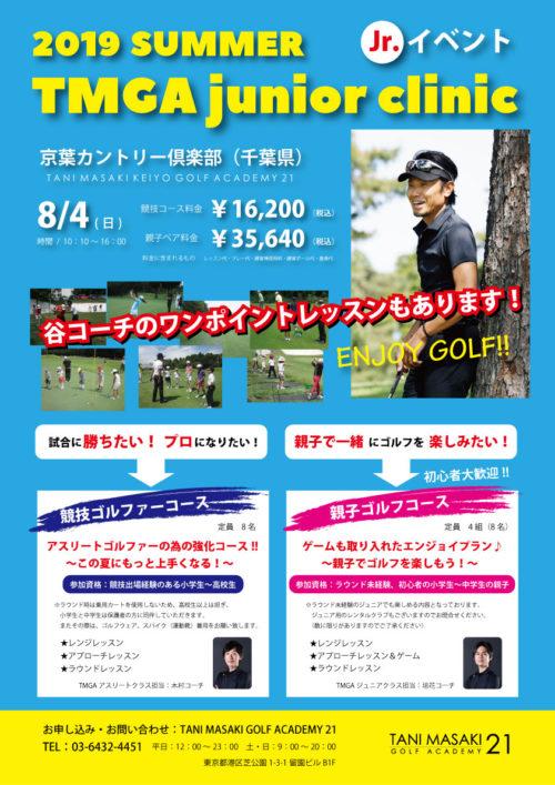 谷将貴、TANIMASAKI、ジュニア、ゴルフレッスン、夏休み、ゴルフスクール、ジュニアゴルフレッスン
