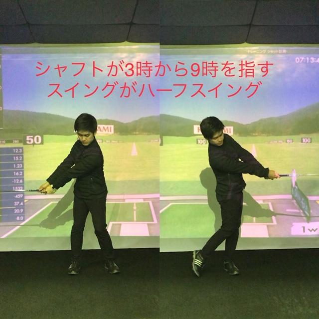 ゴルフ、基本、ハーフスイング、練習法、打ち方、谷将貴、TANIMASAKI、ゴルフレッスン、ゴルフスクール
