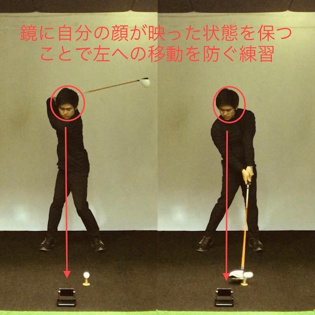 ゴルフ、ドライバー、テンプラ、原因、直し方、谷将貴、TANIMASAKI