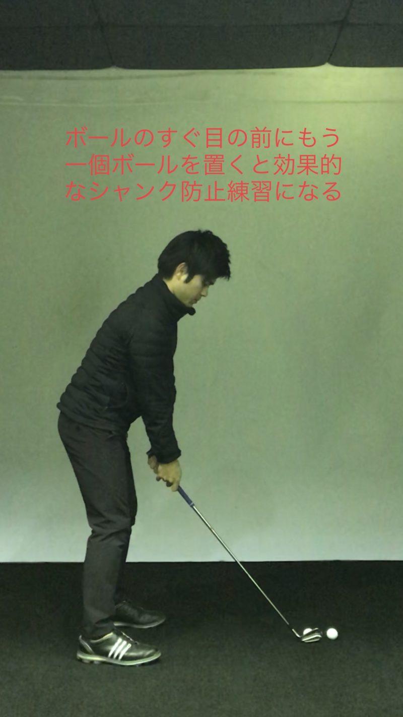 アイアン、シャンク、直し方、谷将貴、ゴルフレッスン、TANIMASAKI
