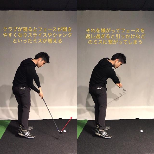 ゴルフ、シャフトクロス、直し方、原因、矯正、ゴルフレッスン、谷将貴、TANIMASAKI
