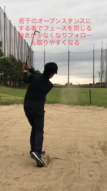 バンカーショット、基本、打ち方、谷将貴、TANIMASAKI、ゴルフレッスン