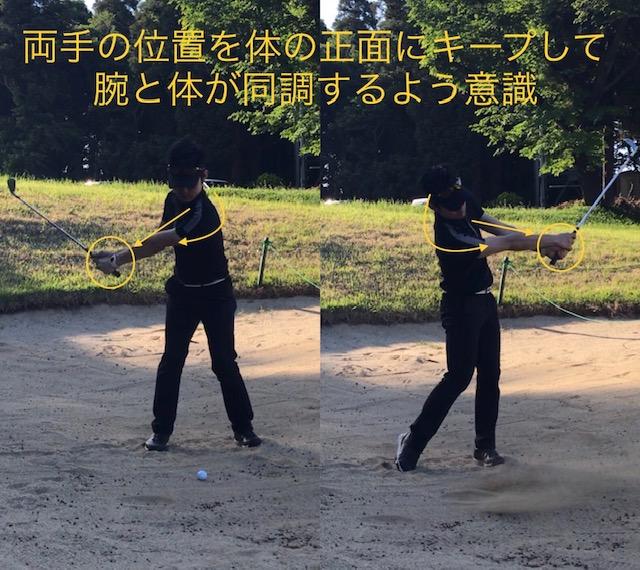 ゴルフ、フェアウェイバンカー、バンカー、打ち方、基本、ゴルフレッスン、谷将貴、TANIMASAKI