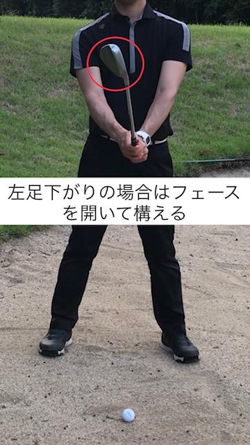 バンカー、傾斜、打ち方、左足上がり、谷将貴、TANIMASAKI、ゴルフレッスン、港区ゴルフスクール、ゴルフアカデミー