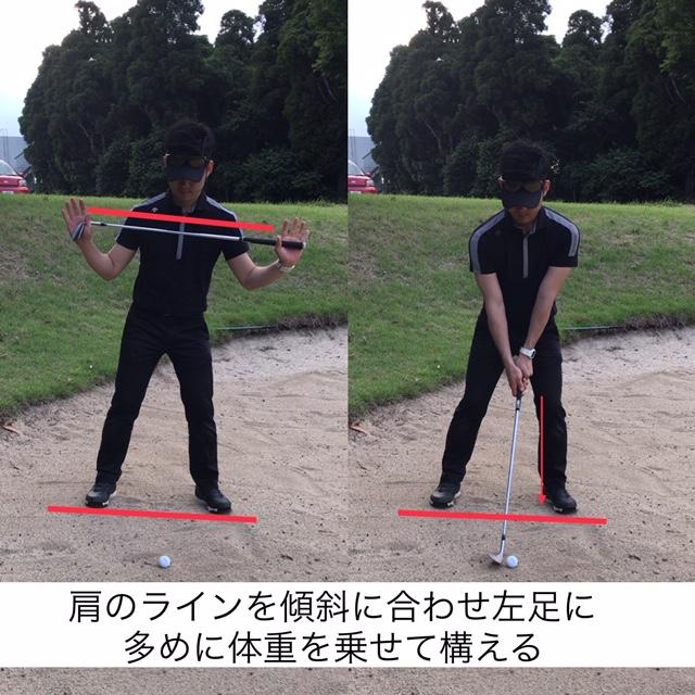 バンカー、傾斜、左足下がり、打ち方、左足上がり、谷将貴、TANIMASAKI、ゴルフレッスン、港区ゴルフスクール、ゴルフアカデミー