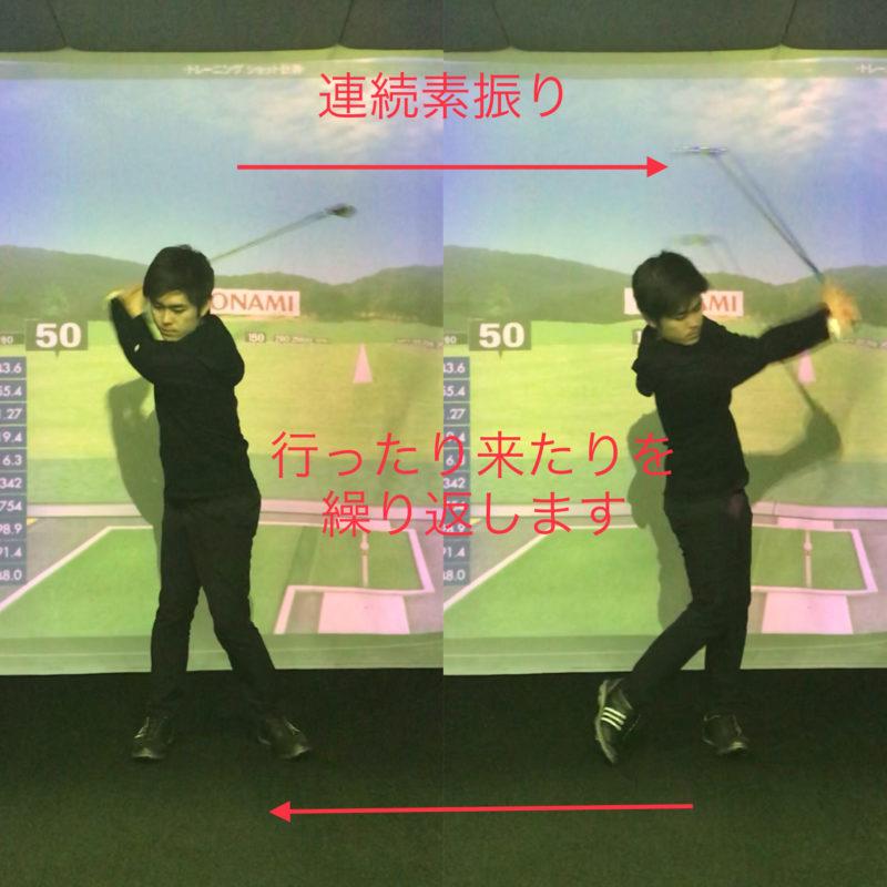 ゴルフ、ゴルフスイング、素振り、谷将貴、ゴルフレッスン