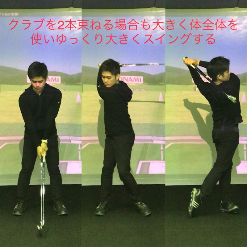 ゴルフ、ゴルフレッスン、谷将貴、素振り、飛距離アップ