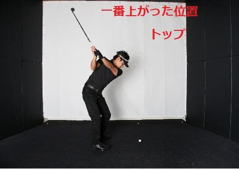 ゴルフスイング(トップ)