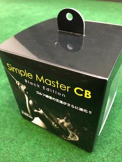 谷 将貴 ゴルフ練習器具【シンプルマスターCB】