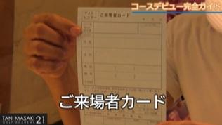 来場者カード