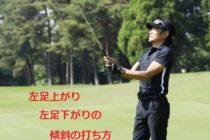 ゴルフ|左足下がり・左足上がりの傾斜の打ち方とミスする方の注意点