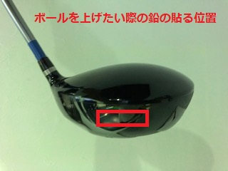 ゴルフ 鉛の貼る位置(高さを出す)