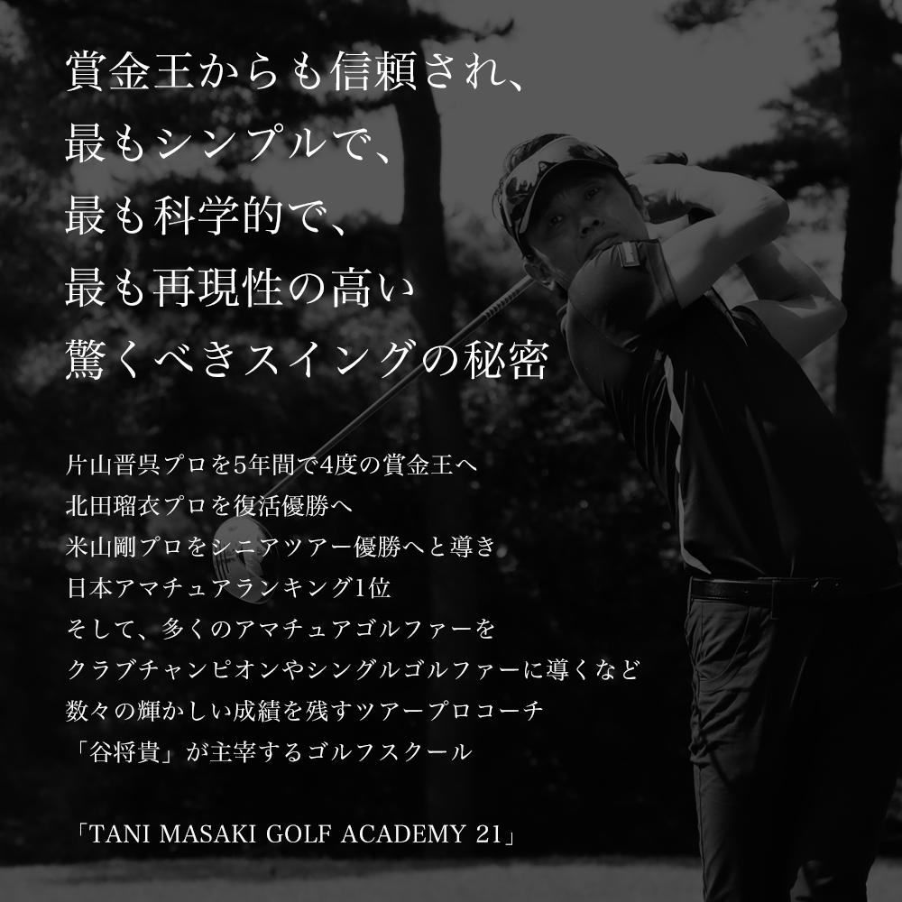 【東京都港区】谷将貴が主催するゴルフスクール-TANI MASAKI GOLF ACADEMY-「飛んで曲がらない」シンプルスイング理論